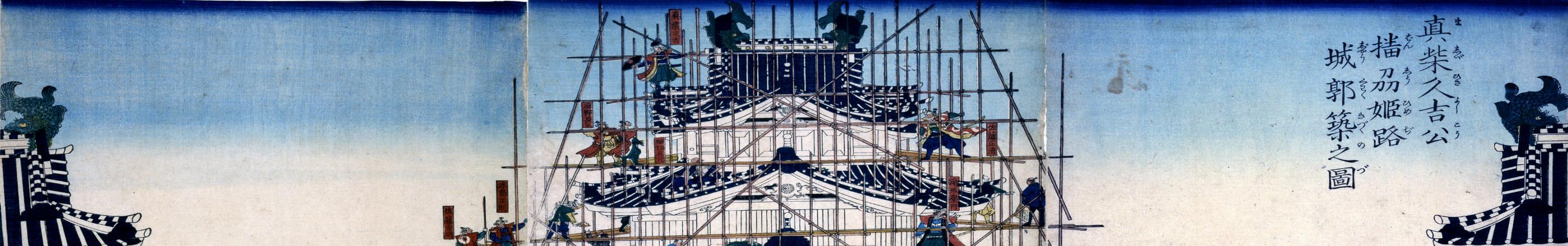 ヘッダーバナー ひょうごのお城のイメージ画像です。