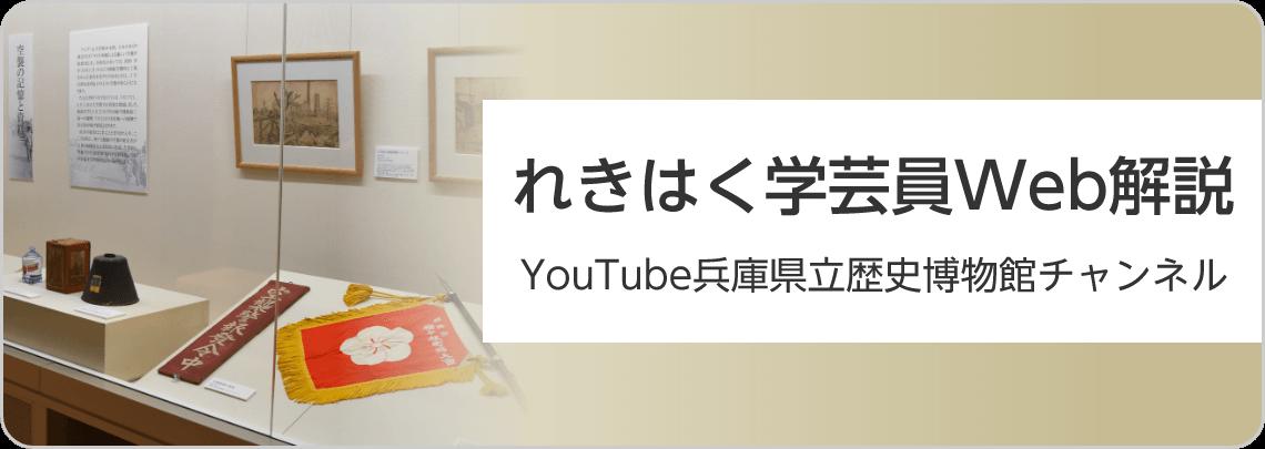 YouTube兵庫県立歴史博物館チャンネル れきはく学芸員Web解説