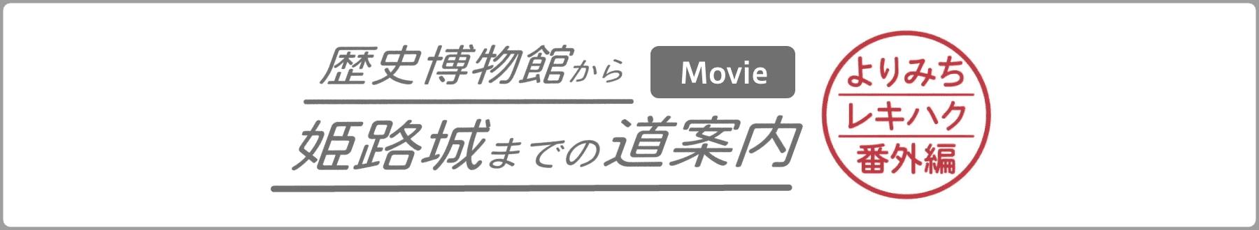 歴史博物館から姫路城までの道案内(よりみちレキハク番外編)