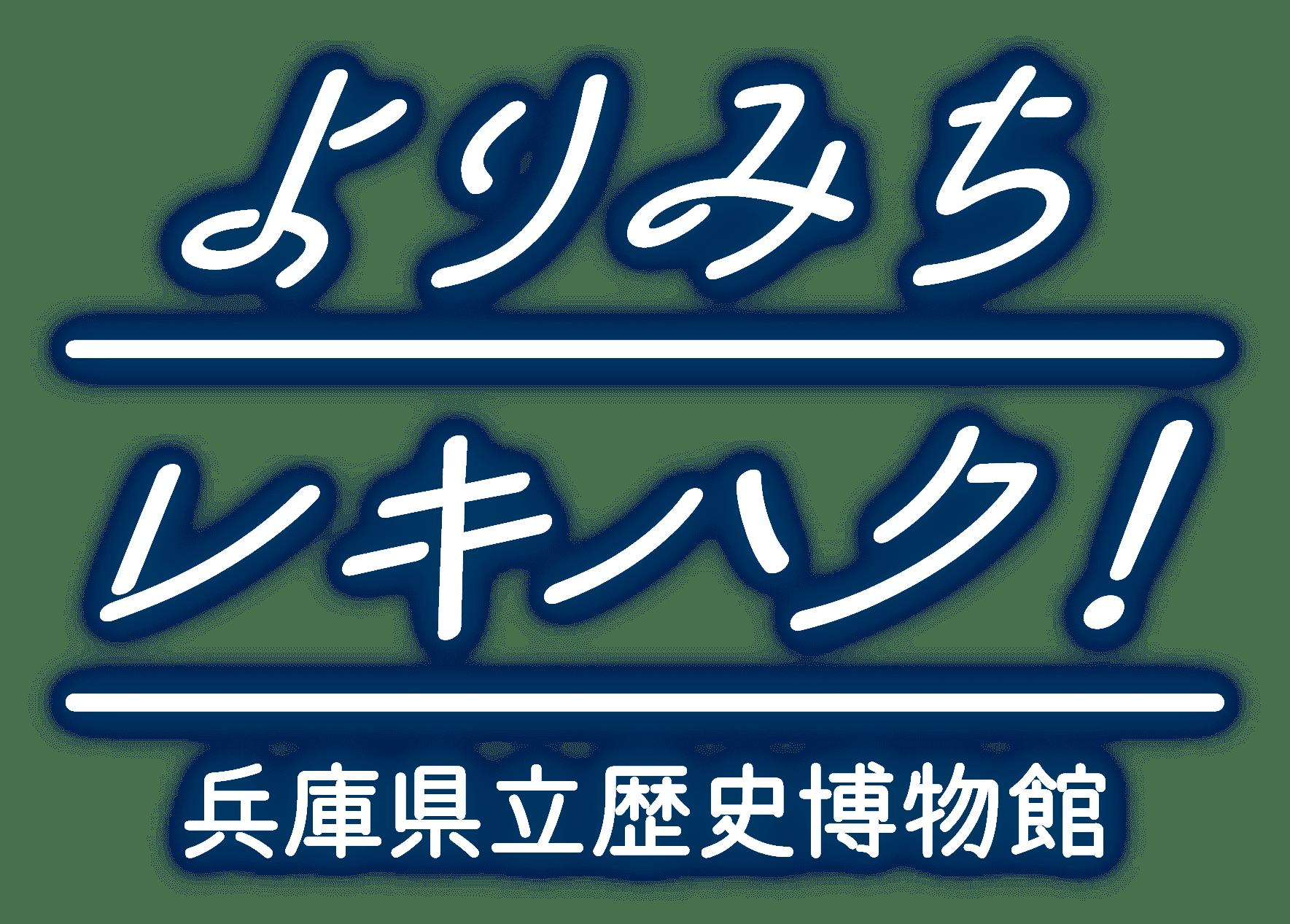 よりみちレキハク!(兵庫県歴史博物館)