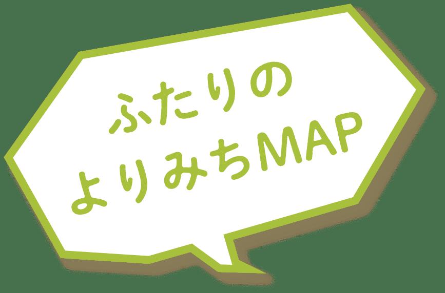 ふたりのよちみちマップ