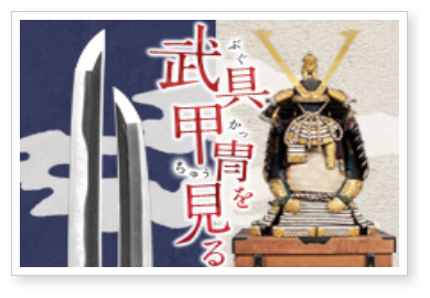 武具甲冑を見るイメージ画像