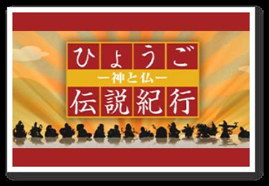 ひょうご伝説紀行- 神と仏 -のイメージ画像