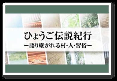 ひょうご伝説紀行- 語り継がれる村・人・習俗 -のイメージ画像