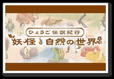 ひょうご伝説紀行- 妖怪・自然の世界 -のイメージ画像