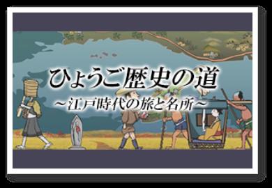 ひょうご歴史の道〜 江戸時代の旅と名所 〜のイメージ画像