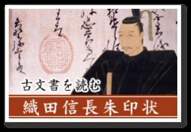 古文書を読む織田信長朱印状のイメージ画像
