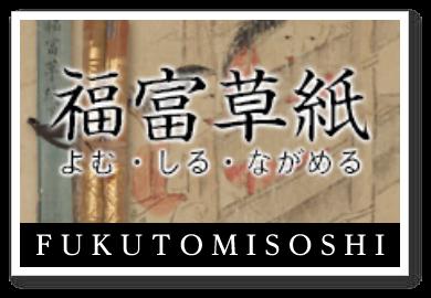 福富草紙- よむ・しる・ながめる -のイメージ画像