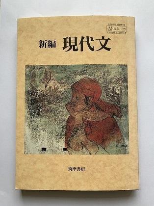 1996年版高等学校国語教科書『新編現代文』(筑摩書房)の画像