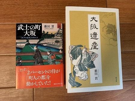 『武士の町大坂』と『大阪遺産』、二冊の本の画像