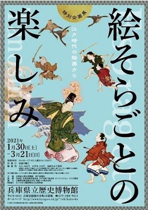特別企画展「絵そらごとの楽しみ 江戸時代の絵画から」