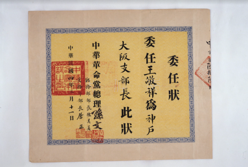 神戸華僑社会資料