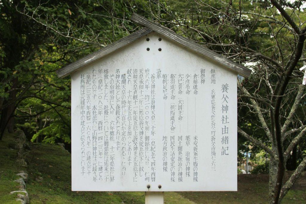 養父神社(看板)
