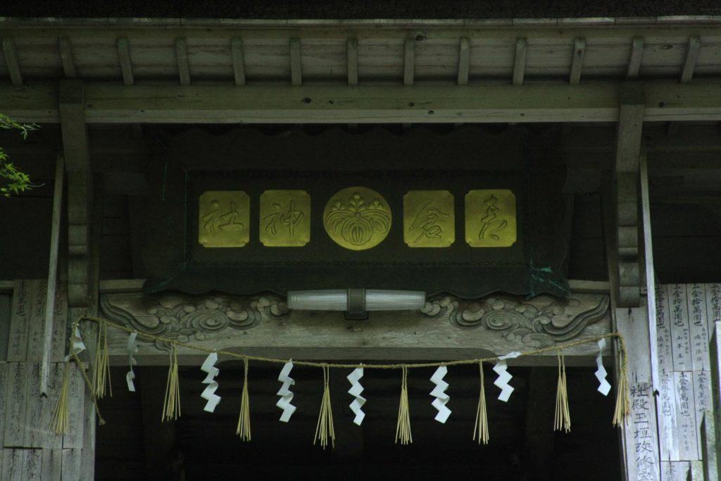 本殿の入り口