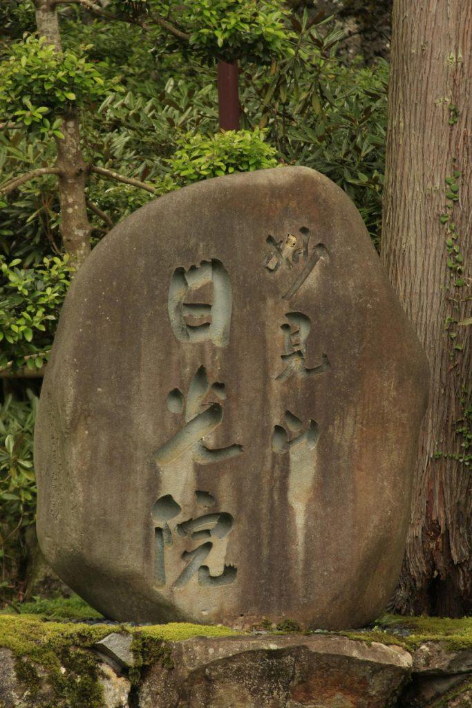 日光院(石碑)
