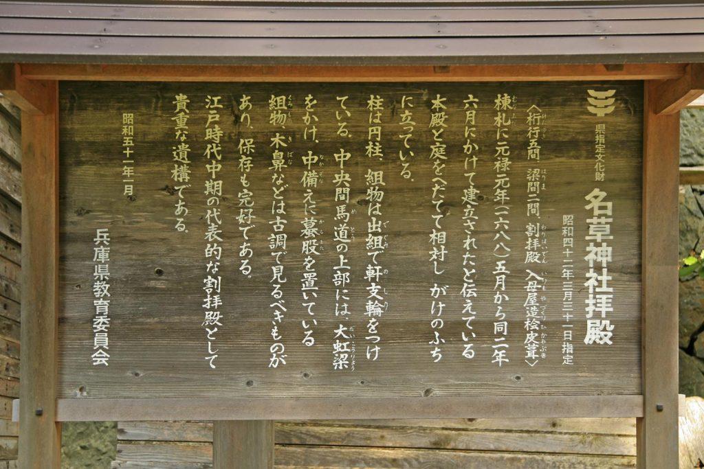 名草神社(看板)