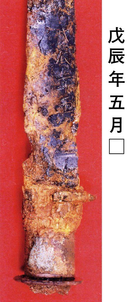 箕谷2号墳出土 銘文入鉄刀(重要文化財)国(文化庁)保管