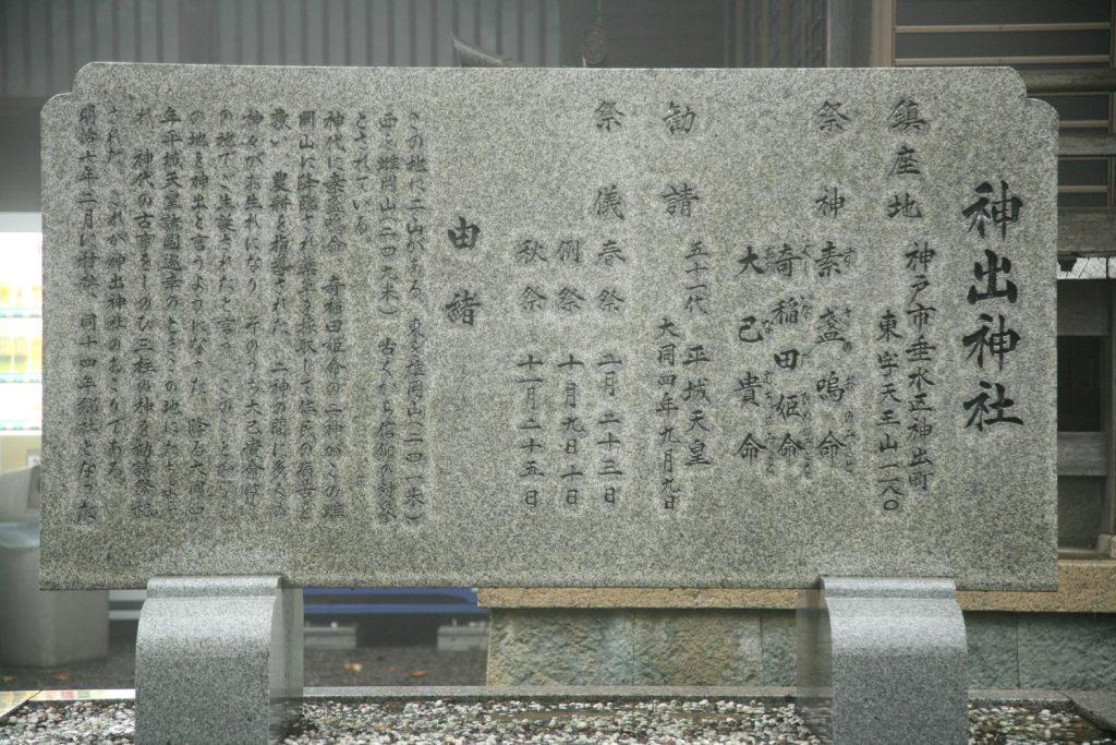 神出神社(石碑)