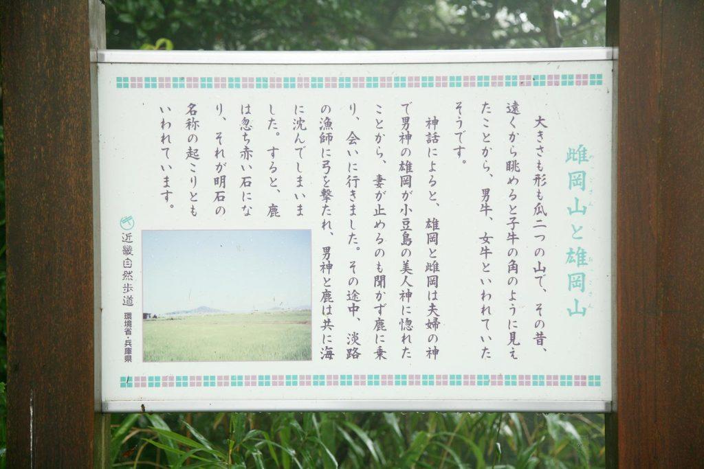 神出神社(看板)
