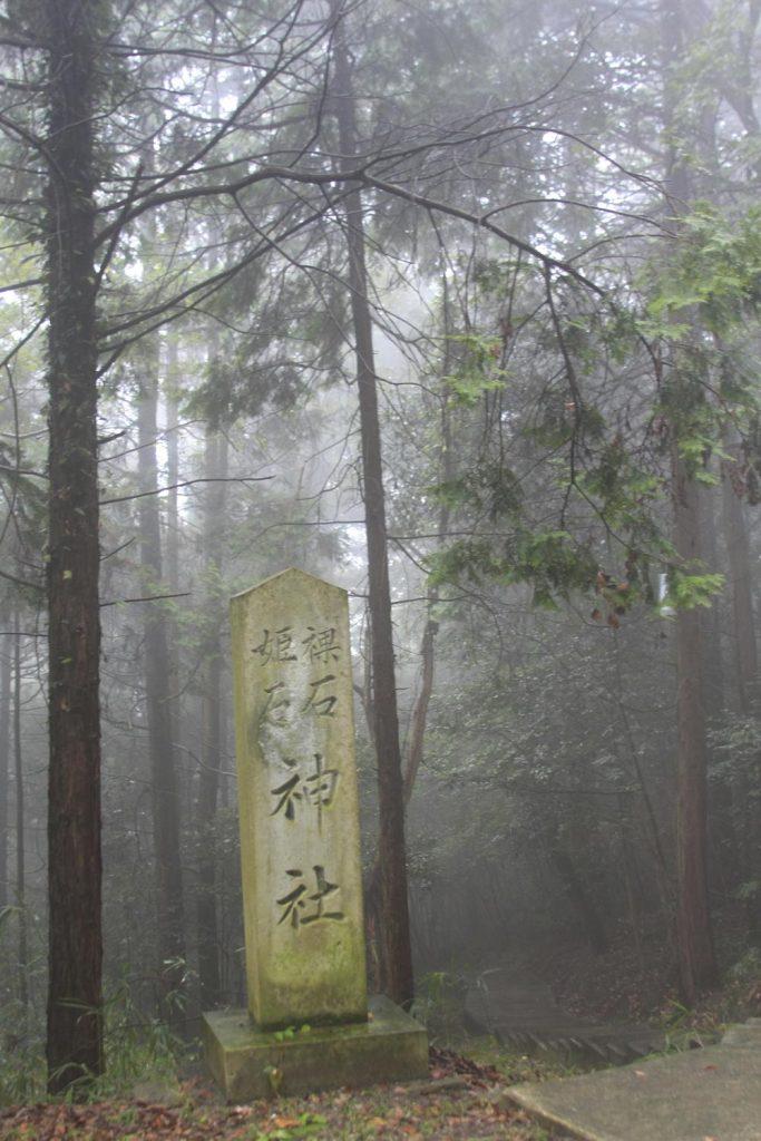 裸石神社(石碑)