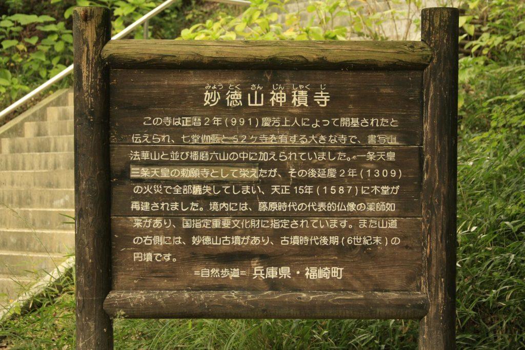 神積寺(看板)