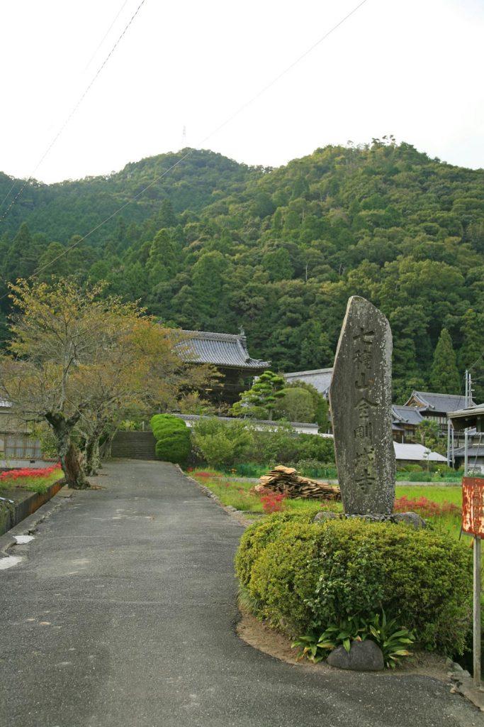 金剛城寺(参道)