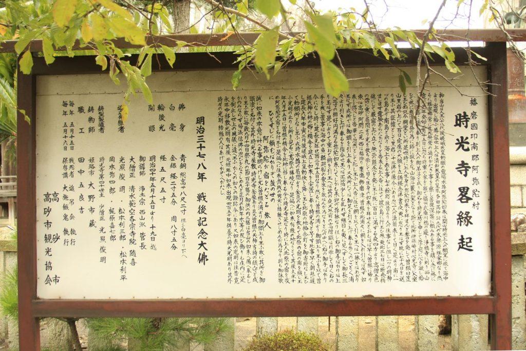 時光寺(看板)