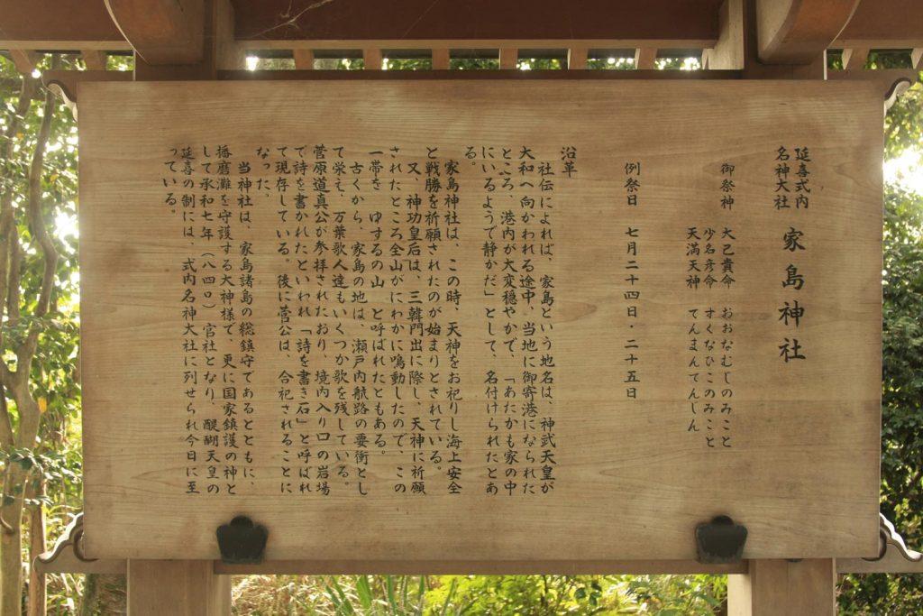 家島神社(看板)