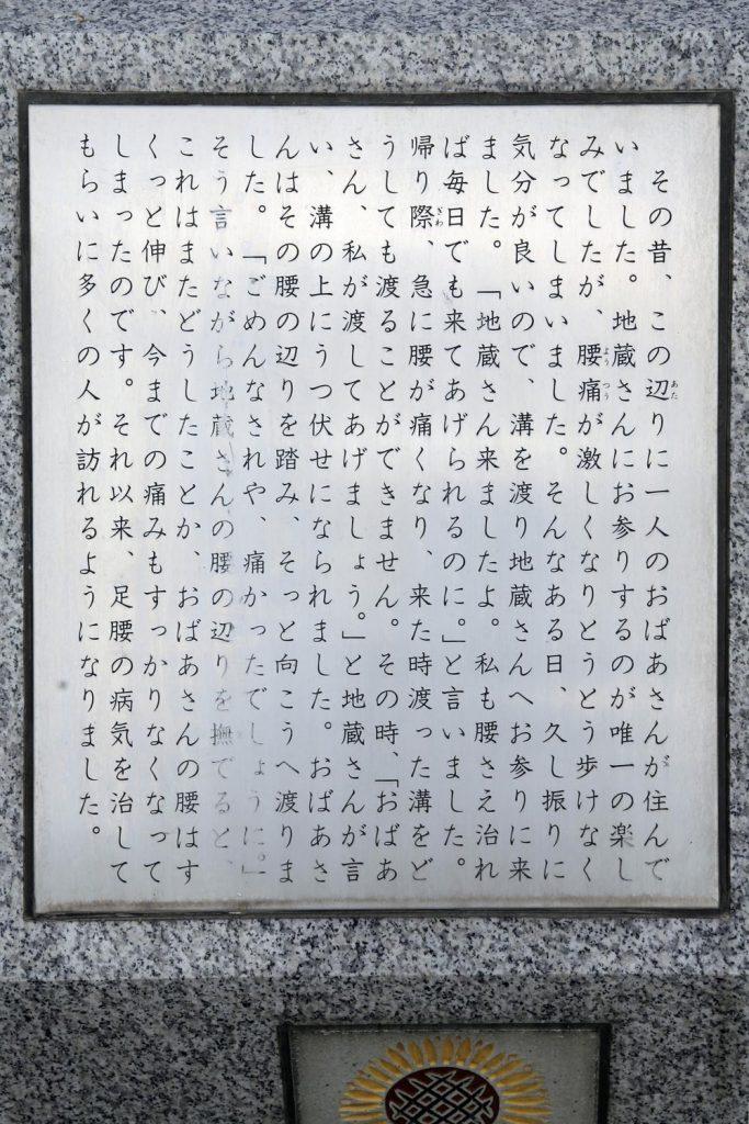 橋の地蔵(石碑)