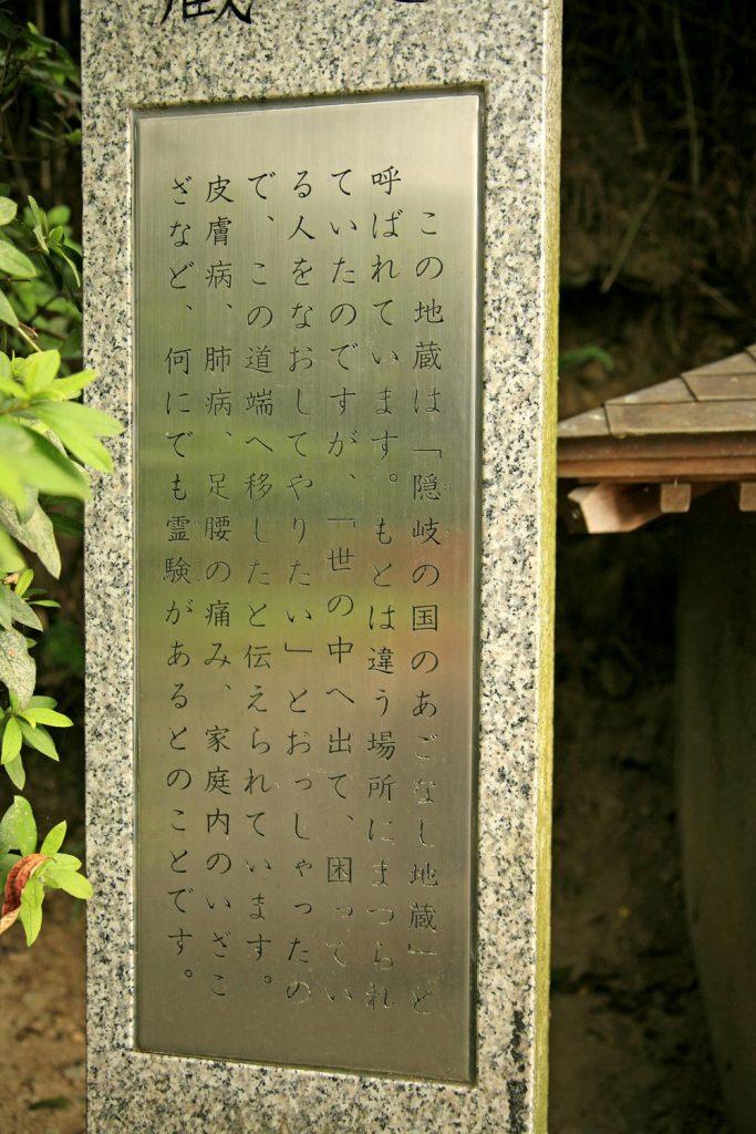 あごなし地蔵 (石碑)