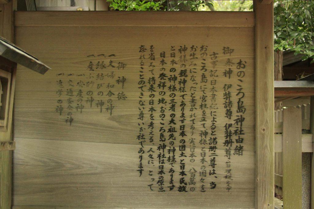榎列自凝島神社 (看板)