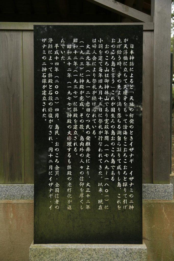 沼島自凝神社 (石碑)
