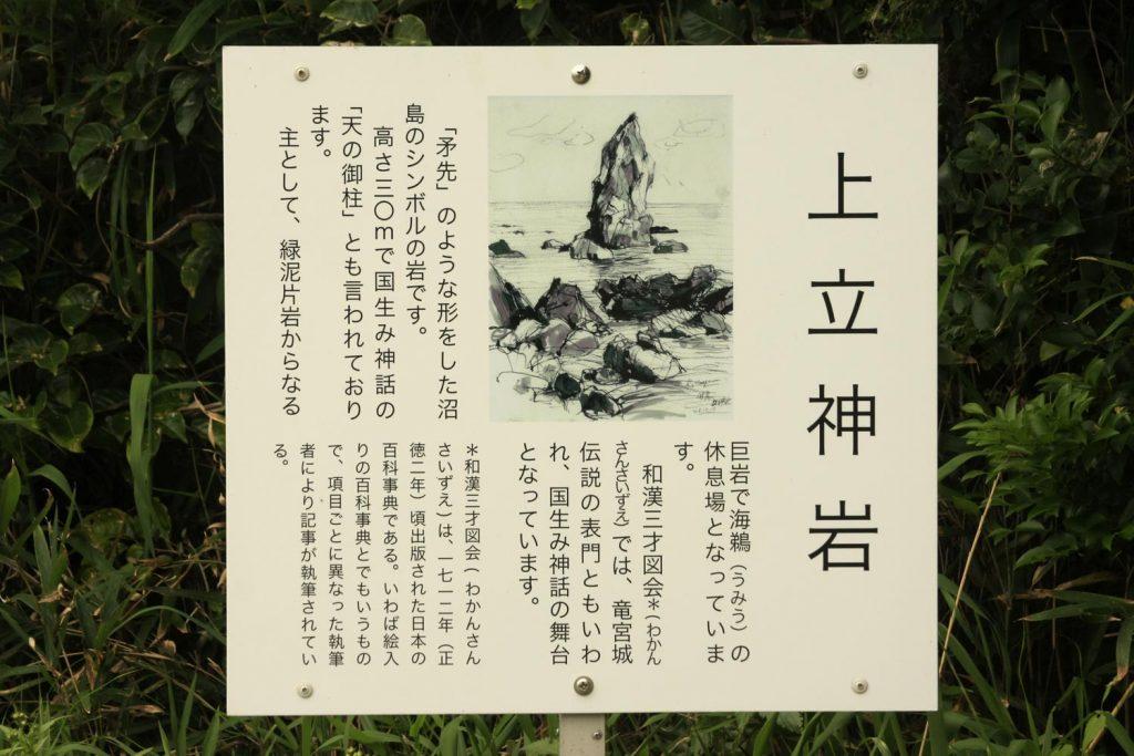 上立神岩(看板)
