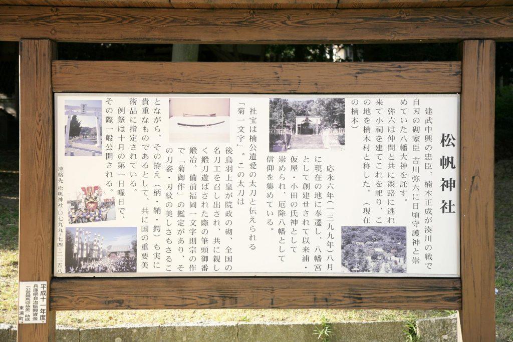 松帆神社(看板)