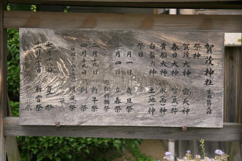 生穂賀茂神社(看板)