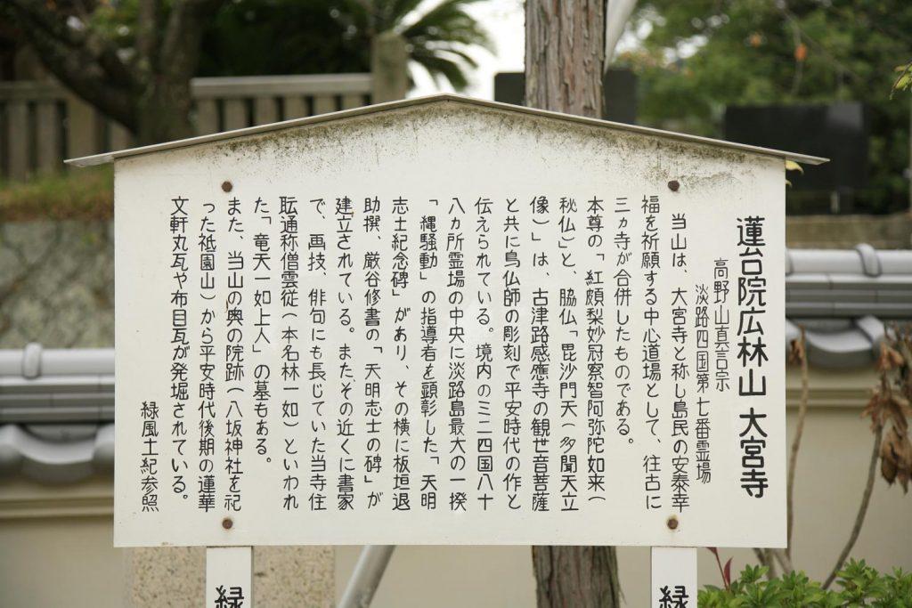 大宮寺(看板)