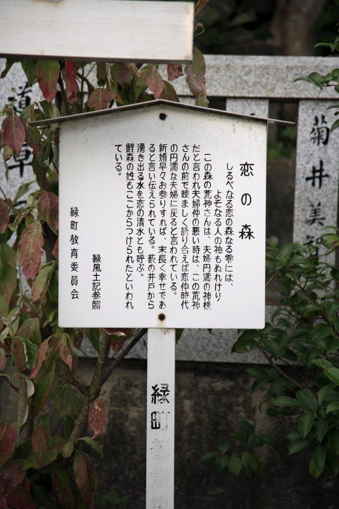 恋の森神社(看板)