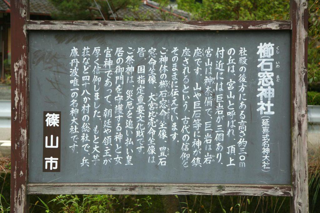 櫛岩窓神社(看板)