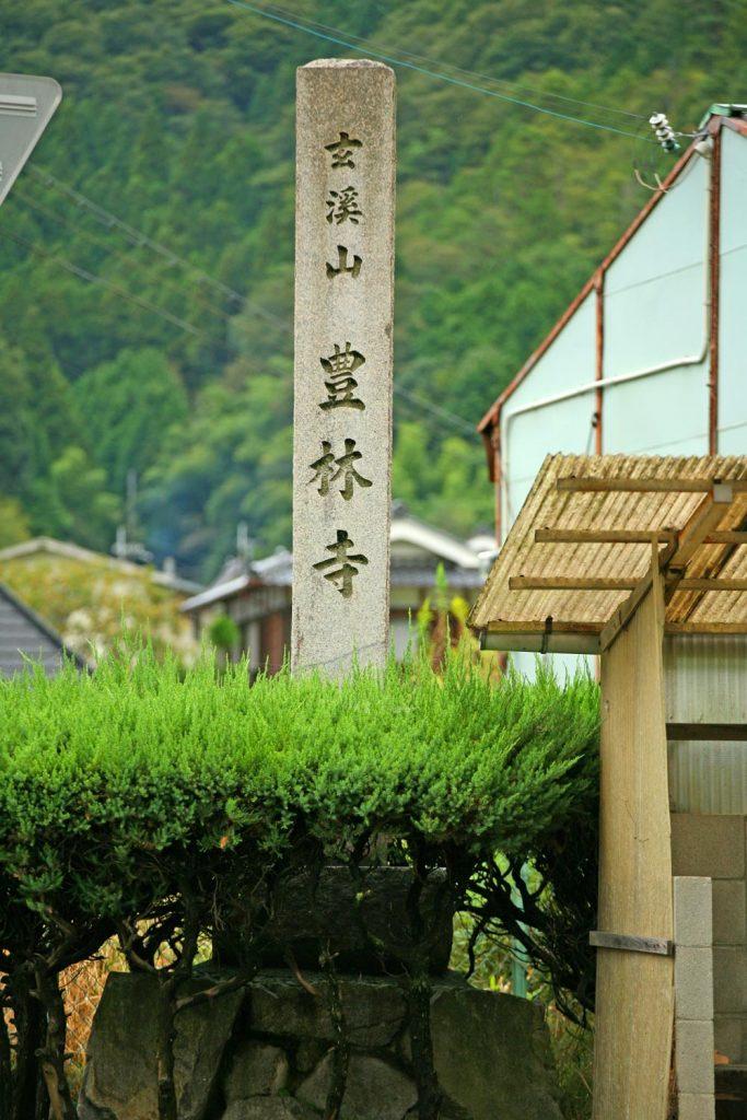 豊林寺(石碑)