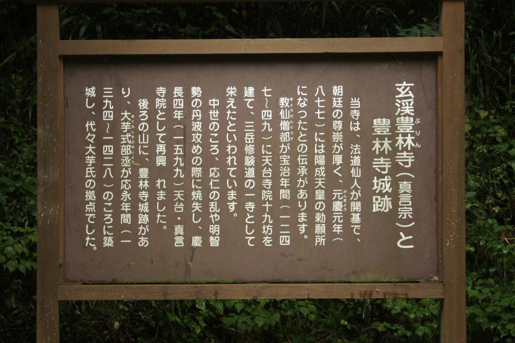 豊林寺(看板)