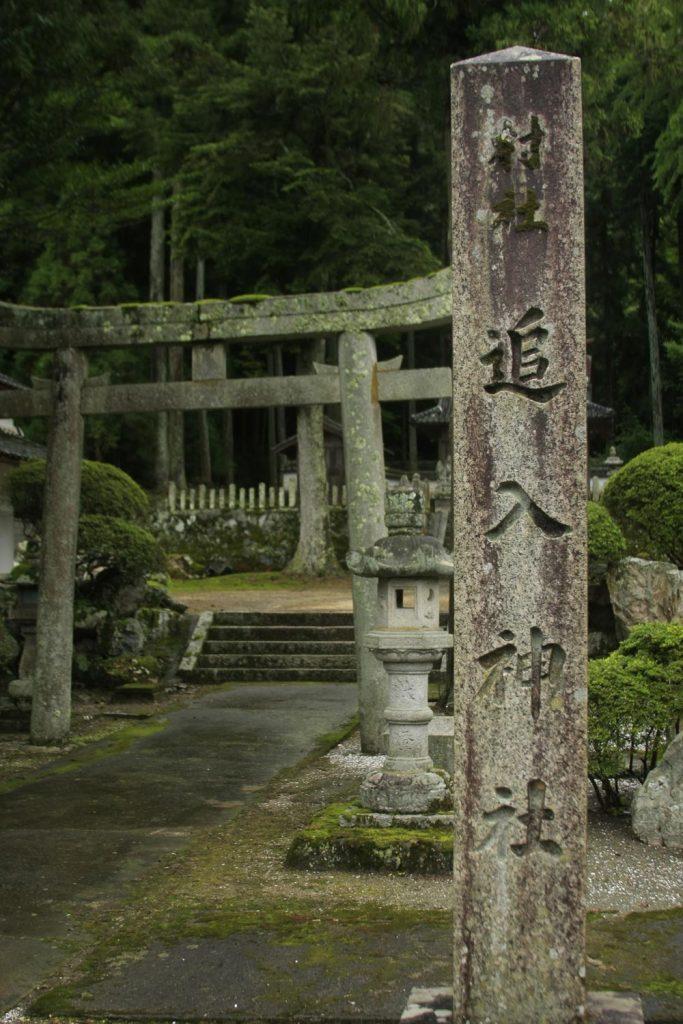 追入神社(鳥居)