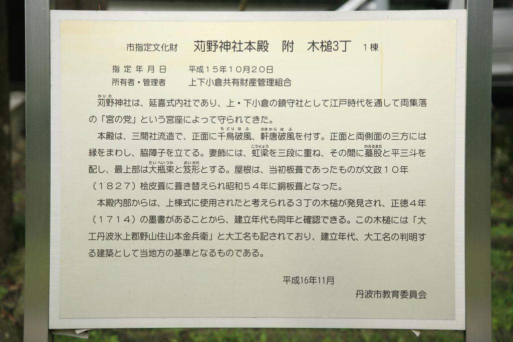 苅野神社(看板)