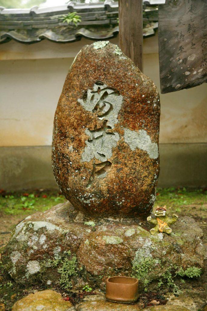 雷井戸(石碑)