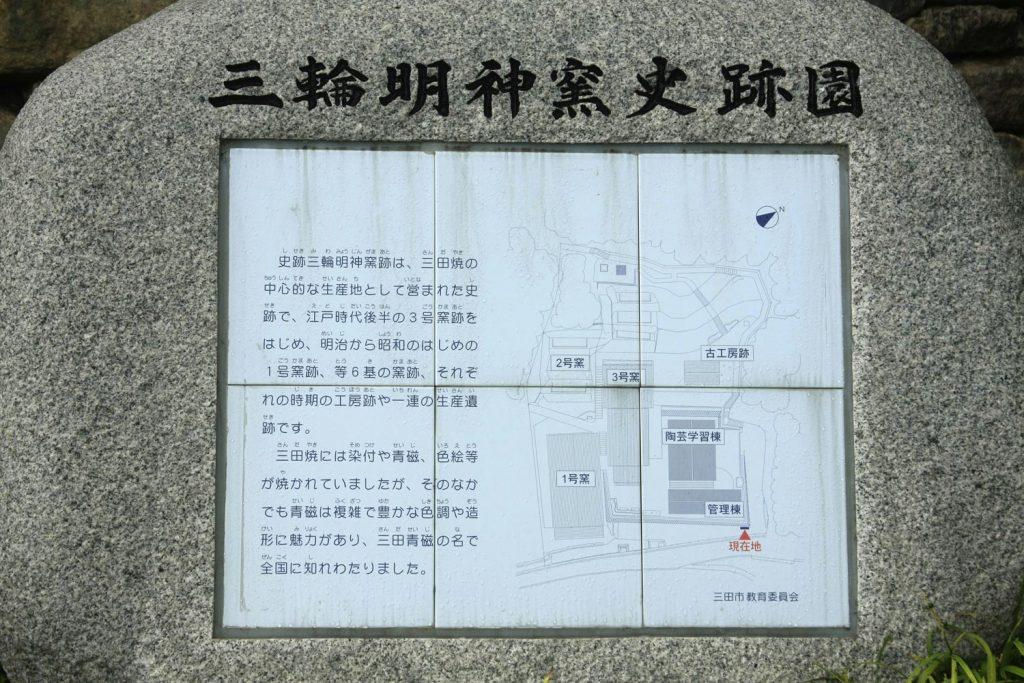 三輪明神窯跡(石碑)