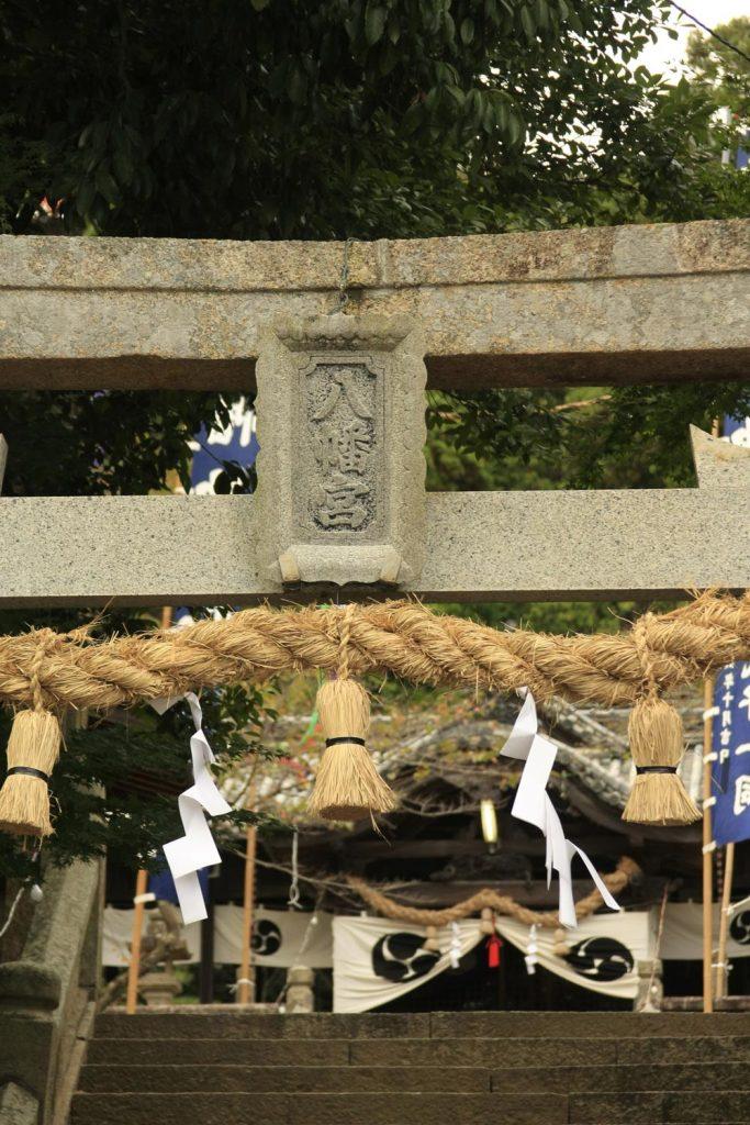 大津八幡神社(鳥居)