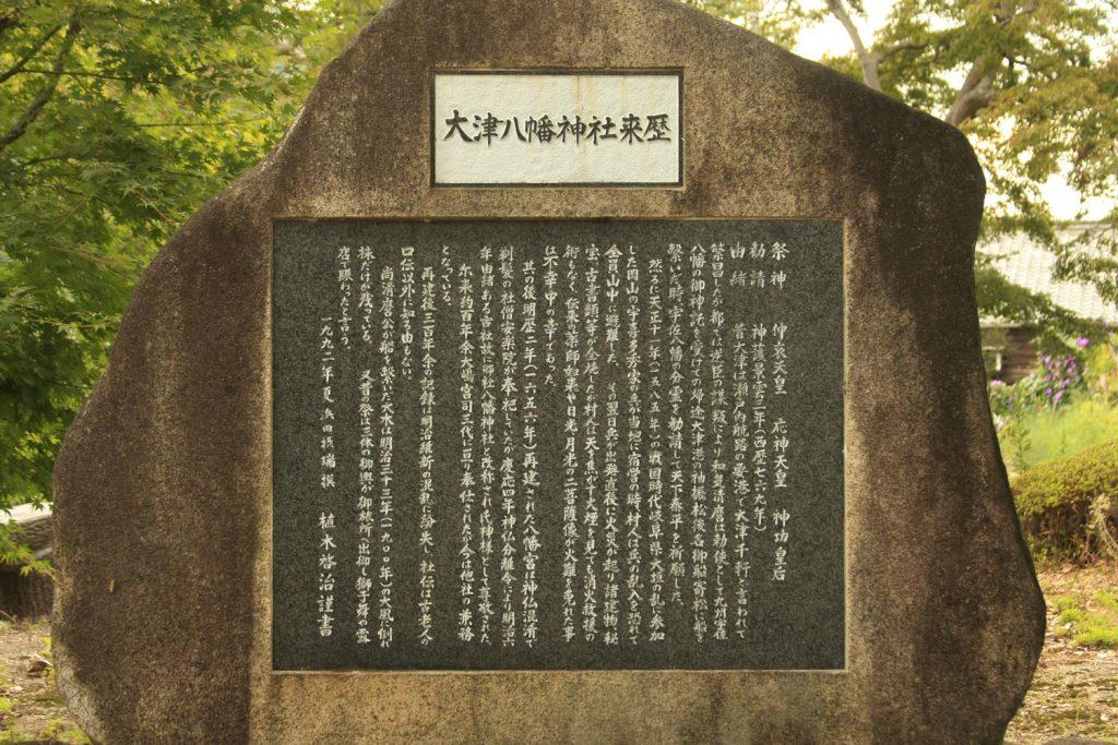 大津八幡神社 (石碑)