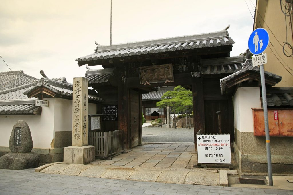 花岳寺(門)