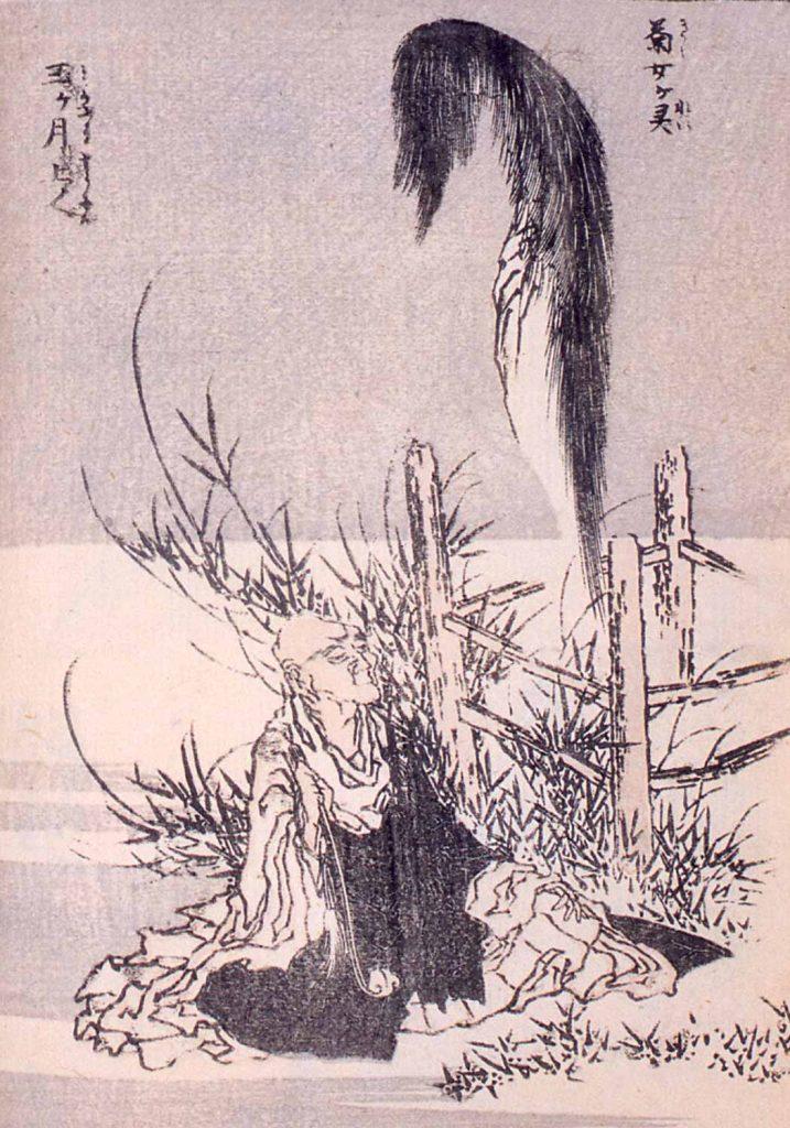菊女ヶ霊(『北斎漫画』)