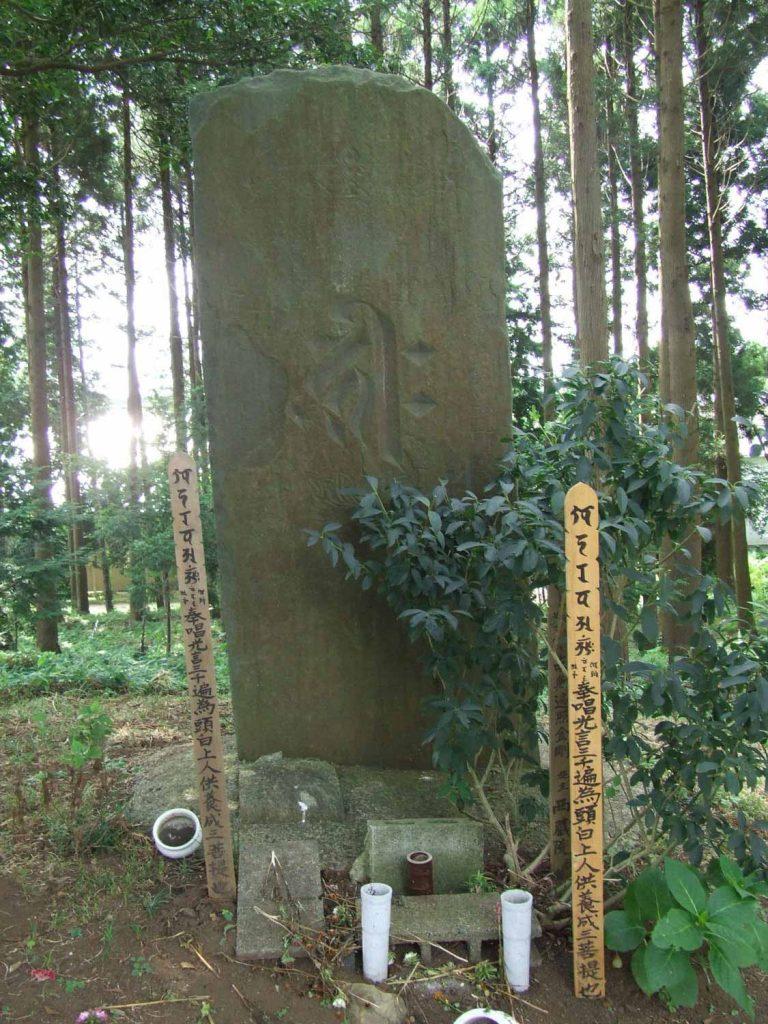 頭白が勧進した板碑 (千葉県香取市大根)