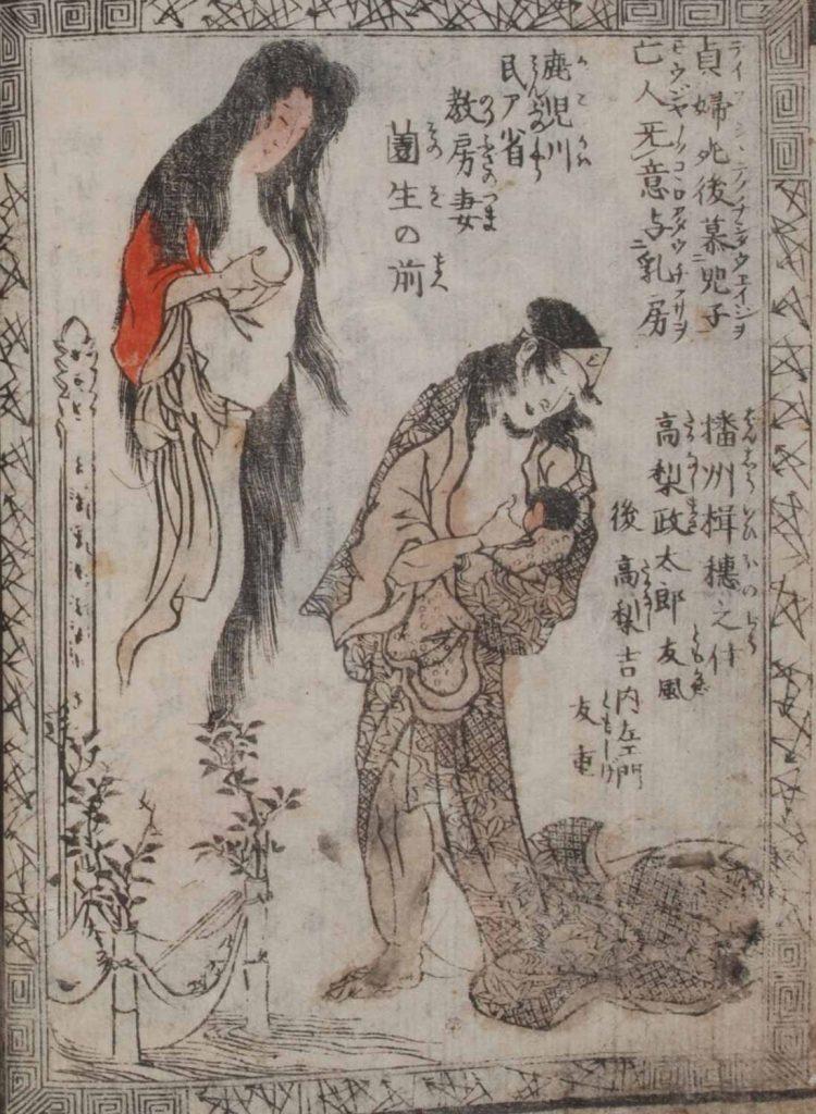 産女(『復襲爰ハ高砂(かたきうちここはたかさご)』、個人蔵)